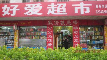 超市门头,超市门头设计效果图,水果超市门头效果图,超市门头高清图片