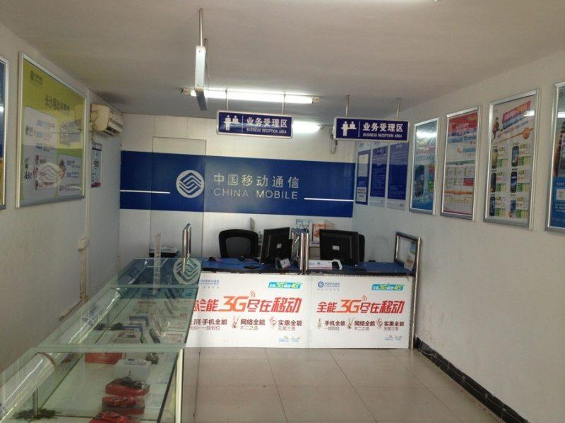 交通银行 北京营业网厅_苏州园区移动营业总厅_湖南移动营业厅电话