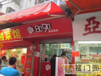 广州-5万急转石牌西路15平方奶茶店空铺转让-广州搜